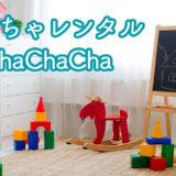 chachacha(チャチャチャ)の口コミってどうなの?おもちゃレンタルのサブスクってどんな感じ?