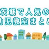 茨城でおすすめの幼児教室はどこ?人気の幼児教室をまとめてみた