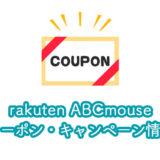 楽天ABCマウスのキャンペーン・プロダクトコード・クーポンまとめ!今一番オトクに入会する方法