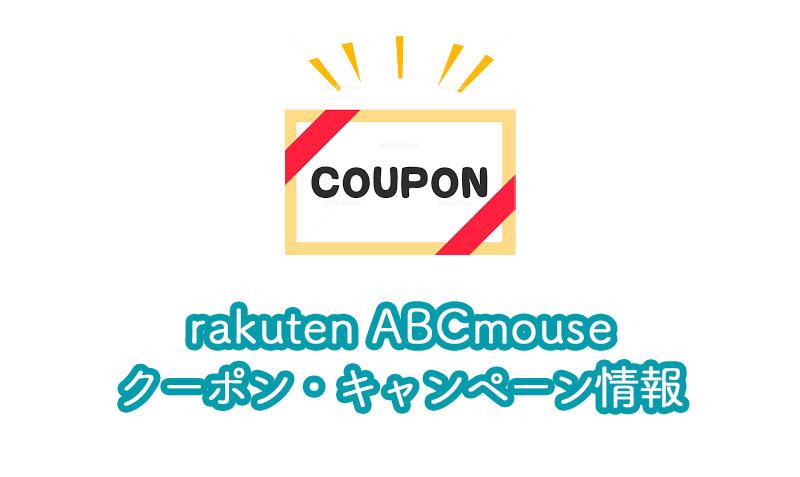 rakuten ABCmouseのクーポン・キャンペーンまとめ!今一番オトクなキャンペーンはどれ?