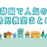 静岡で人気の幼児教室はどこ?おすすめをまとめてみた