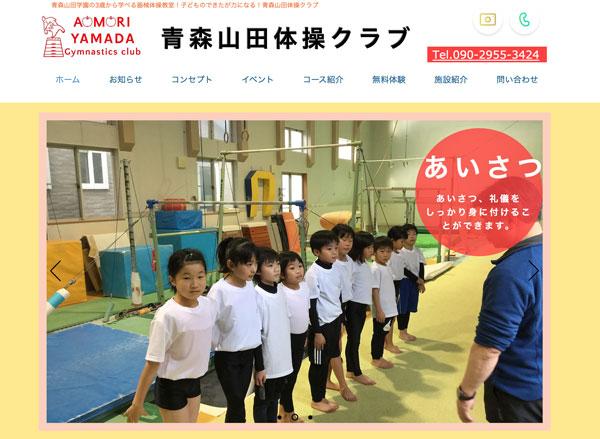 青森山田体操クラブ