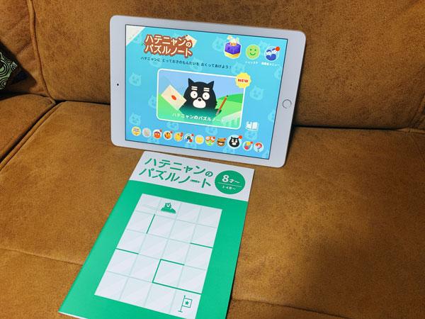 ワンダーボックスはアプリと紙教材が連動しているものもある