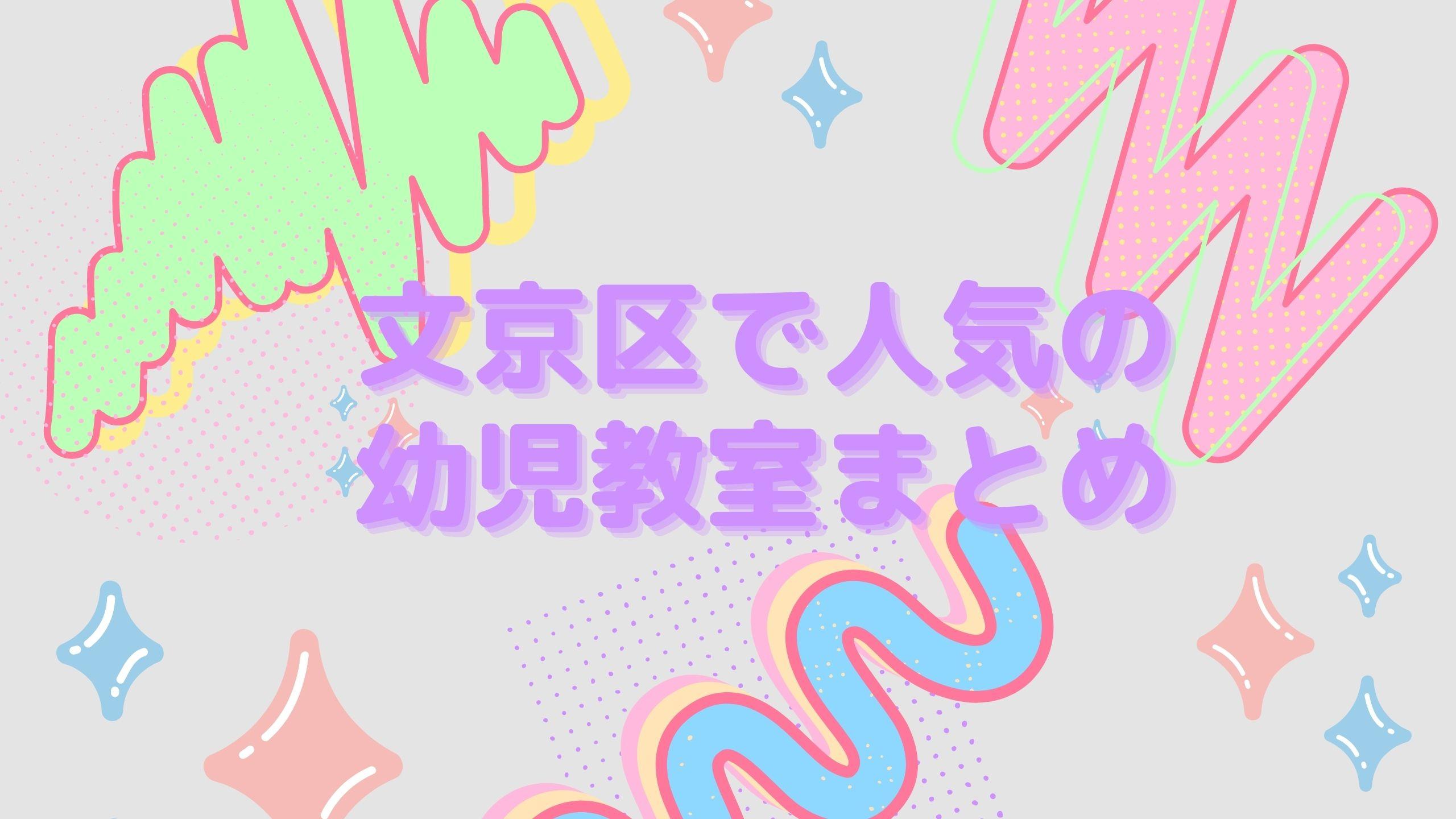 文京区でおすすめの幼児教室13選!評判が良いスクールで学びたい!