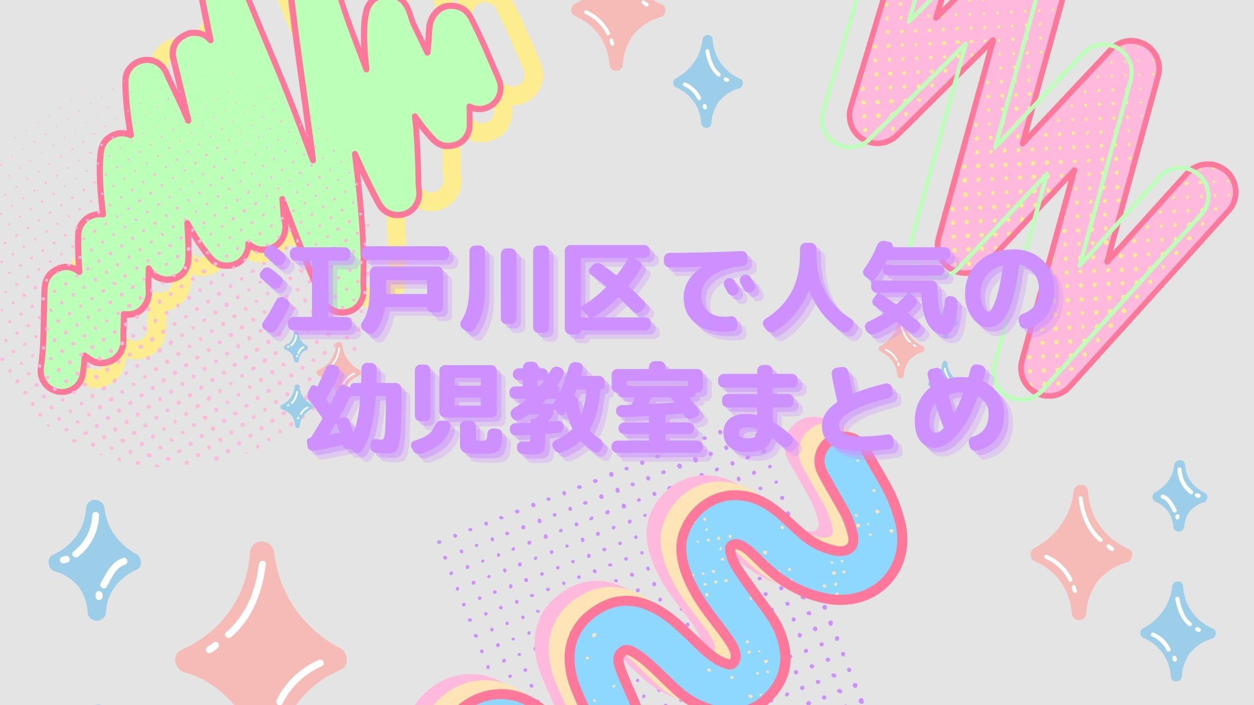 江戸川区でおすすめの幼児教室は?口コミ評判が良いスクールで学ぼう