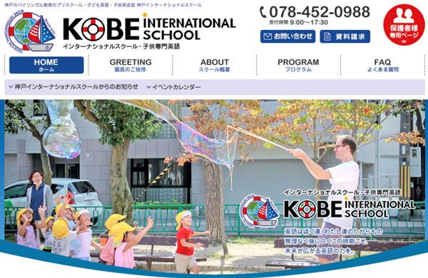 KOBE INTER NATIONAL SCHOOL