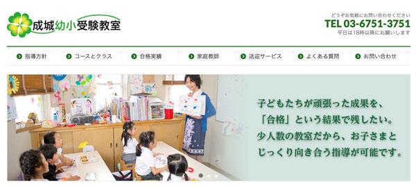 成城幼小受験教室