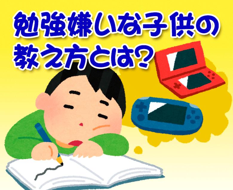 子供の勉強嫌いは克服できる?勉強を好きにさせる方法はコレだ!!