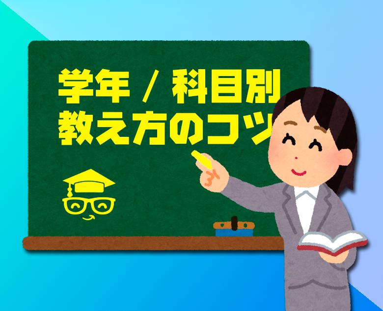 【学年・科目別】家庭教師の教え方のコツ