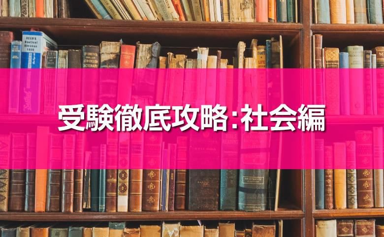 大学受験を徹底攻略【社会編】日本史・世界史・地理の教え方まとめ