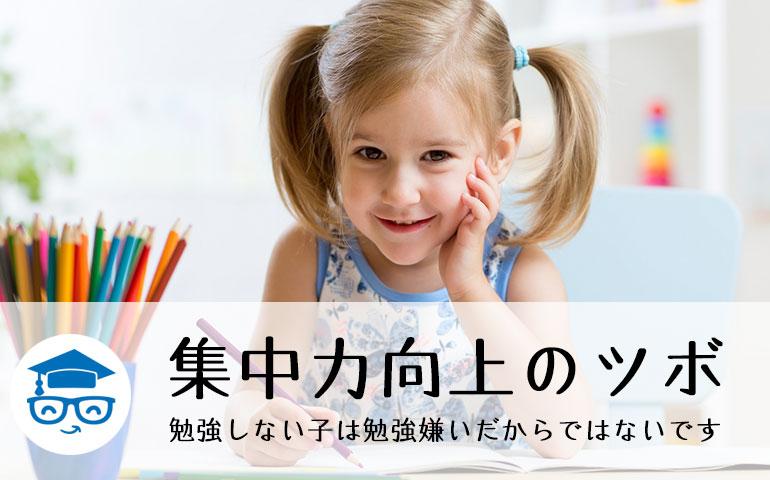 集中力がない子は勉強に興味がない?集中力を高めるツボはコレ!