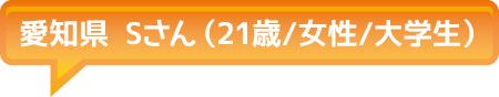 909-愛知Sさん