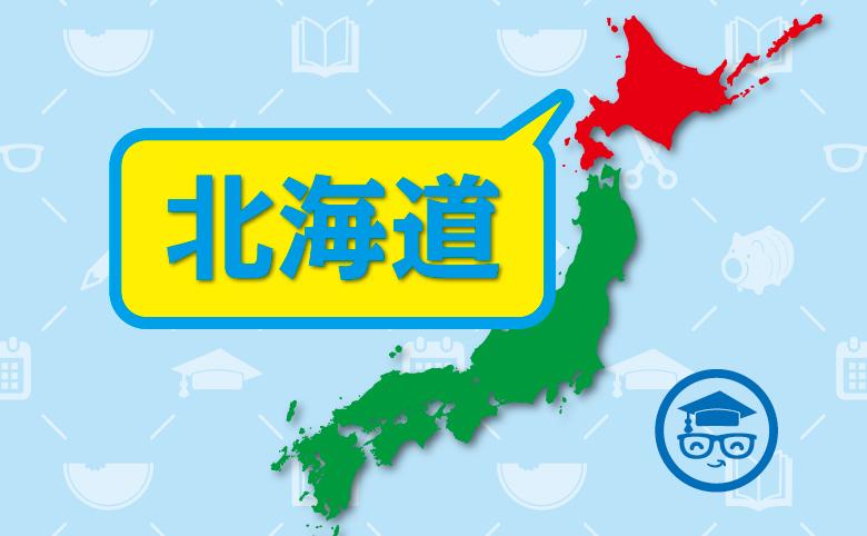北海道の家庭教師アルバイト時給相場と大学別偏差値一覧