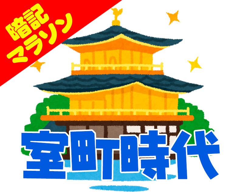 歴史の勉強に!語呂合わせ暗記マラソン6【室町時代】1336年〜1573年