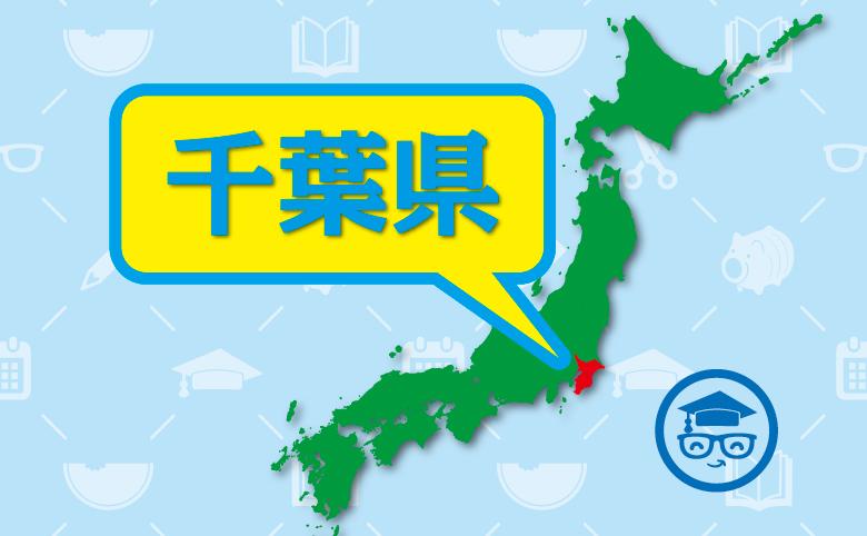 千葉県の家庭教師アルバイト時給相場と大学別偏差値一覧