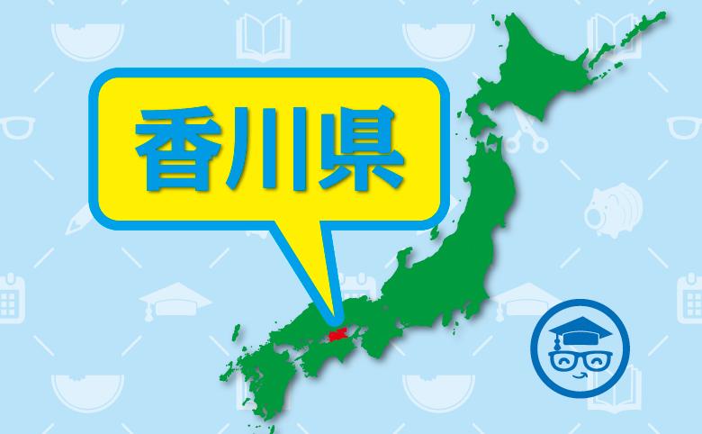香川県の家庭教師アルバイト時給相場と大学別偏差値一覧