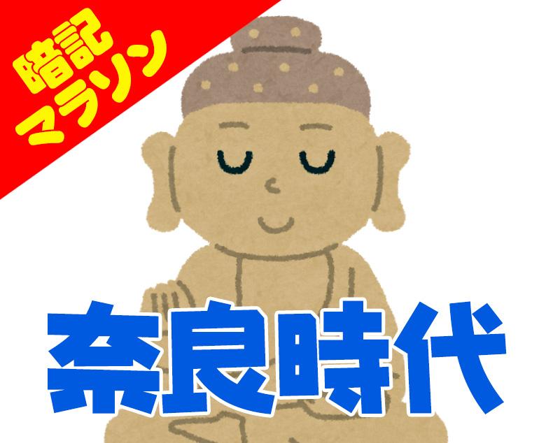 歴史の勉強に!語呂合わせ暗記マラソン3【奈良時代】710年〜794年