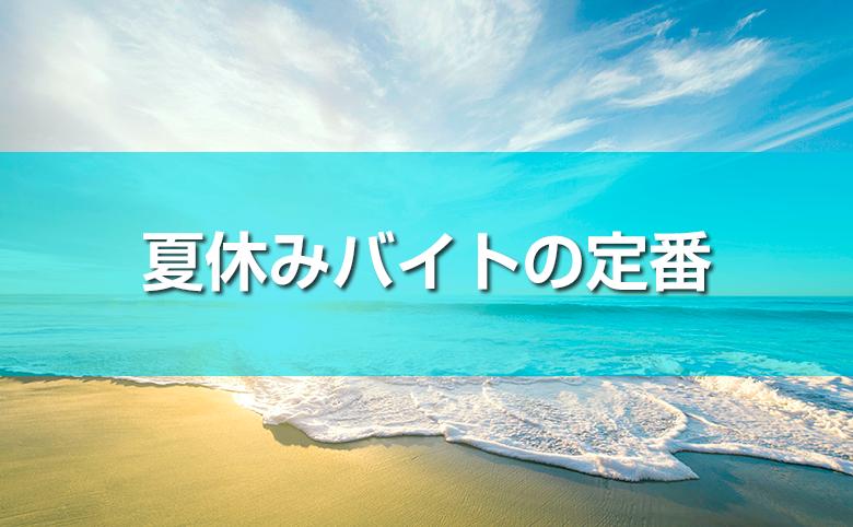 夏にアルバイトをするならコレ!定番からニッチなアルバイトまで全部紹介!!