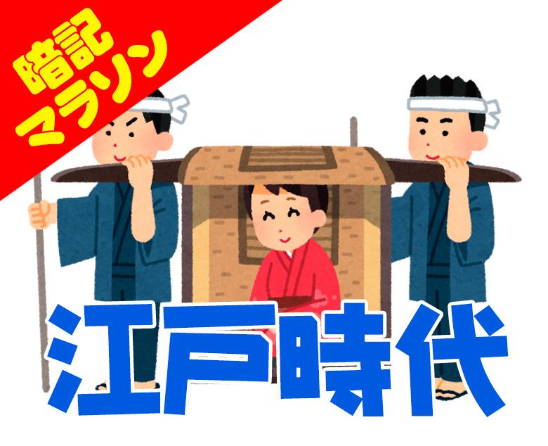 歴史の勉強に!語呂合わせ暗記マラソン8【江戸時代】1603年〜1868年