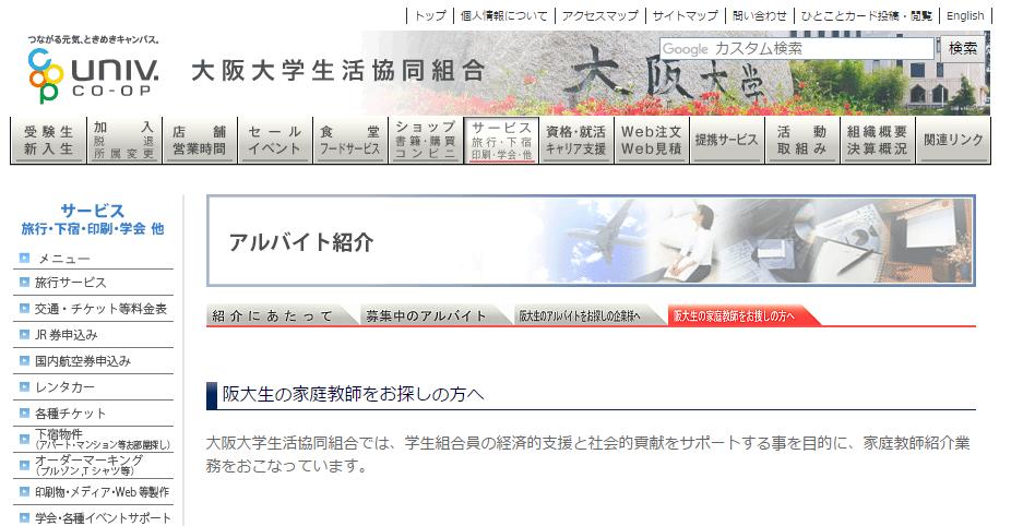 大阪大学生協