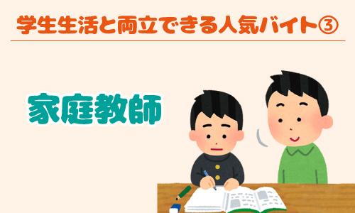人気バイト 家庭教師