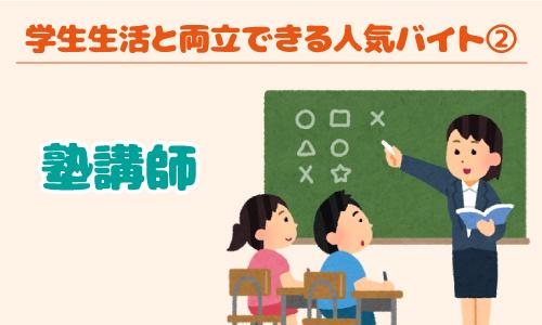 人気バイト 塾講師