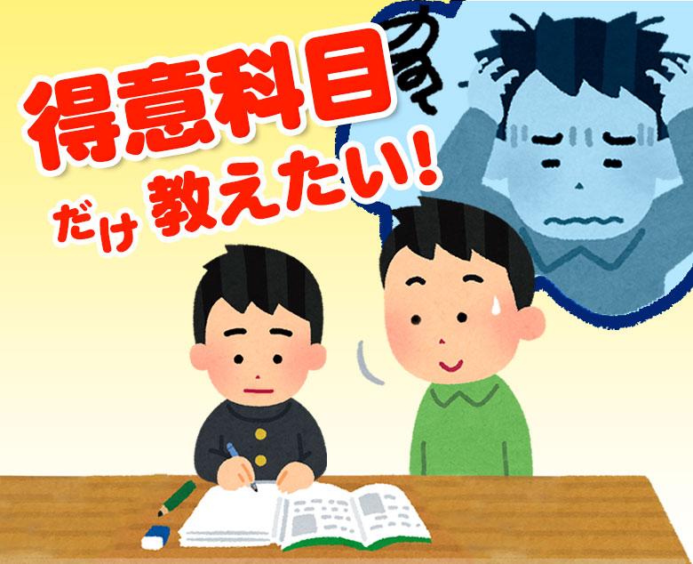 得意な科目が少ない!家庭教師の指導は一科目だけでも大丈夫?