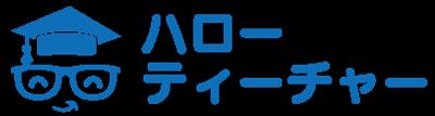 学びの総合メディア【ハローティーチャー】