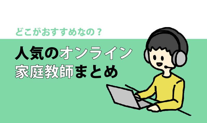 人気のオンライン家庭教師まとめ どこがおすすめなの?