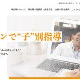 坪田塾の口コミ評判が最悪なのは嘘!ビリギャルのモデルとなった個別指導塾がオンライン指導を開始!