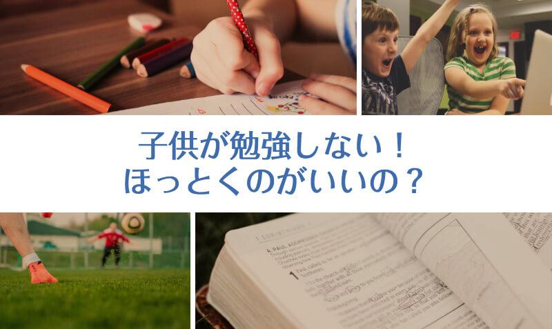 中学生になった子供が勉強をしない!ほっとくのがいいの?何か対処法はある?