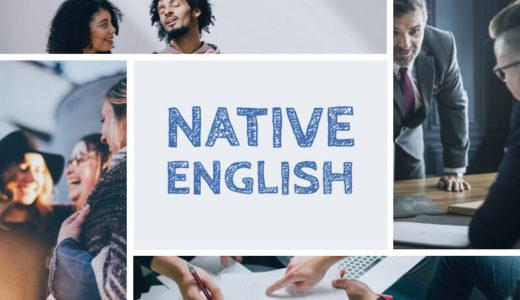 海外での生活中にネイティブの英語をうまく聞き取る為に実践したことを徹底解説!