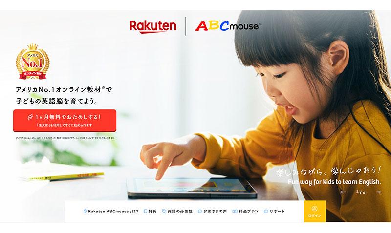 rakuten ABCmouseの評判ってどうなの?料金や受講内容について徹底解説!