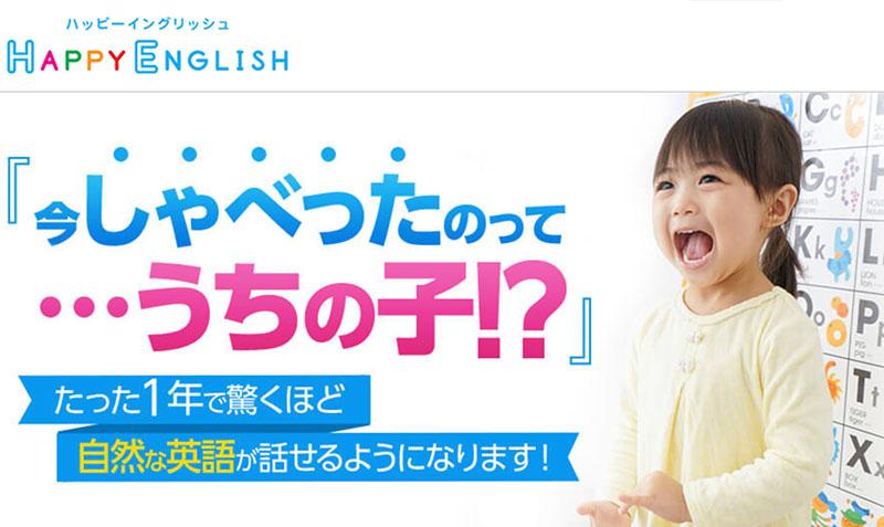 ハッピーイングリッシュの評判ってどうなの?子供でも英語を話せるようになる?