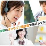Kiminiオンライン英会話