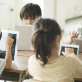 タブレット学習のメリット・デメリットは?時代に合わせたほうが良いの?