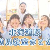 北海道で人気な幼児教室をまとめてみた