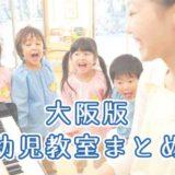 【2020年版】大阪の人気な幼児教室15選!