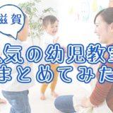 【2020年版】滋賀の人気な幼児教室9選!