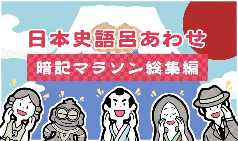 【暗記用】歴史(日本史)の年号語呂合わせ