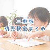 三重県でおすすめの幼児教室まとめ