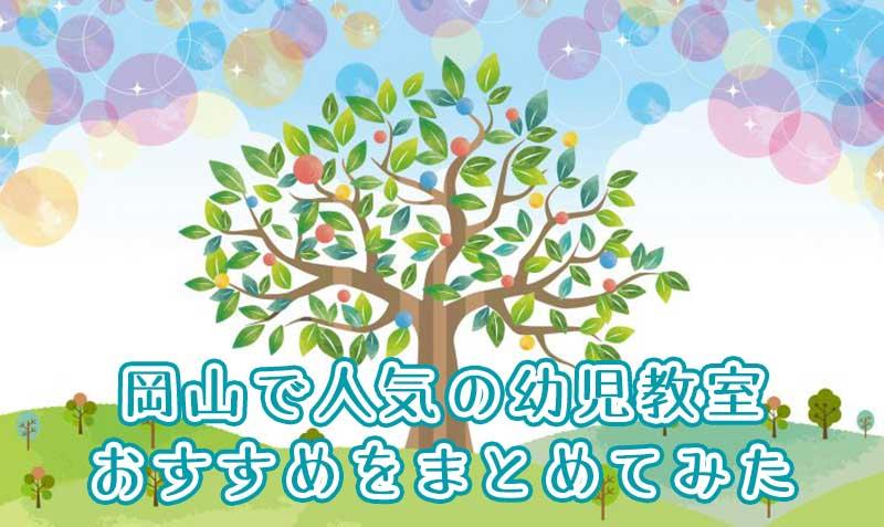岡山で人気の幼児教室はどこ?おすすめをまとめてみた