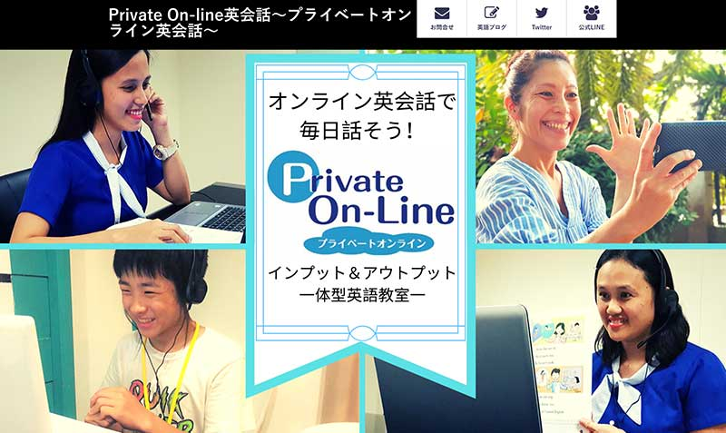 Private On-line英会話