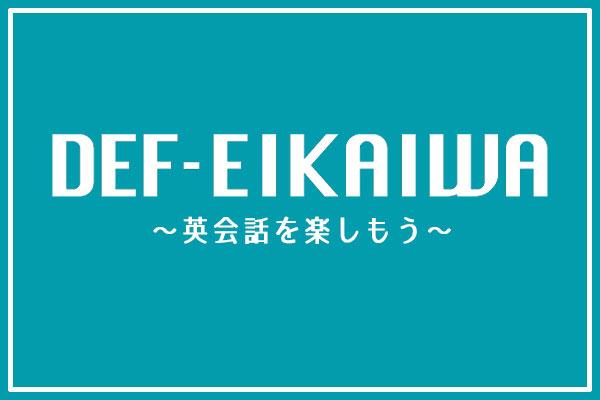 オンライン英会話比較のDEF-EIKAIWA