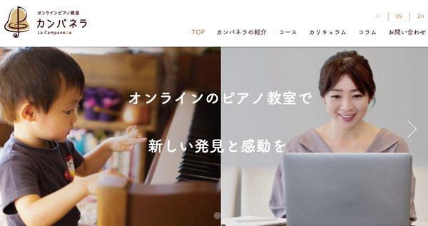 オンライン ピアノ教室カンパネラ