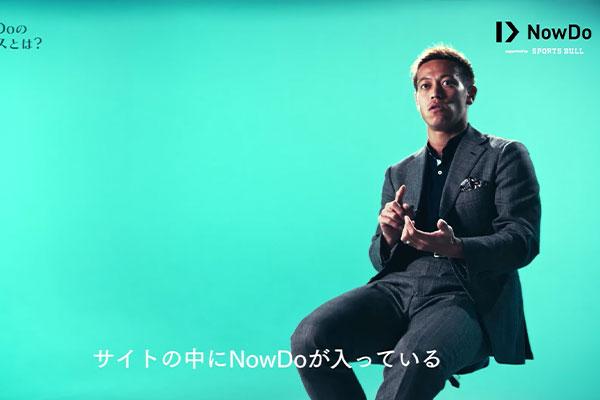 本田圭佑のオンライン授業【NowDo】って知ってる?中高生が人生で最も大事かもしれないことを学べる講座がいっぱい!