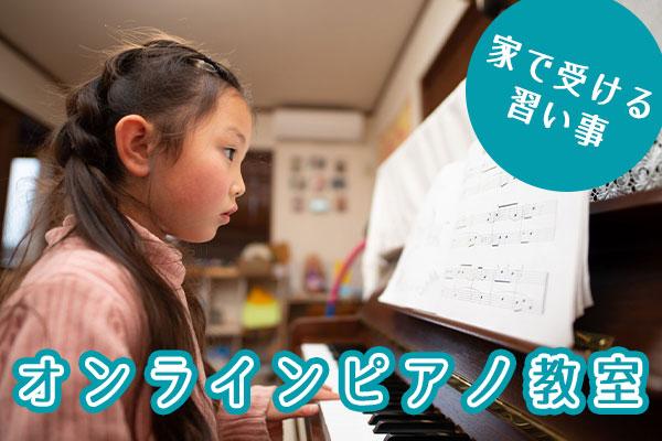 オンライン受講できるおすすめのピアノレッスンまとめ|満足いくレッスンは受けれる?