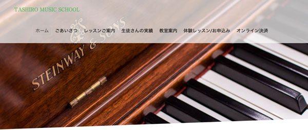 田代音楽教室