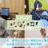 長期入院時の勉強におすすめ!オンラインで学べる院内学級「CA・YO・U」とは?