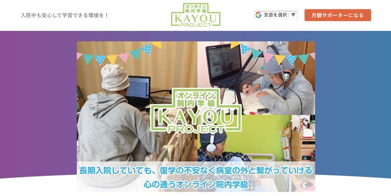 KAYOUプロジェクト